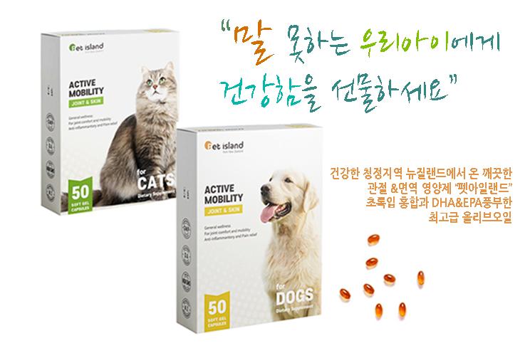 반려동물 영양제